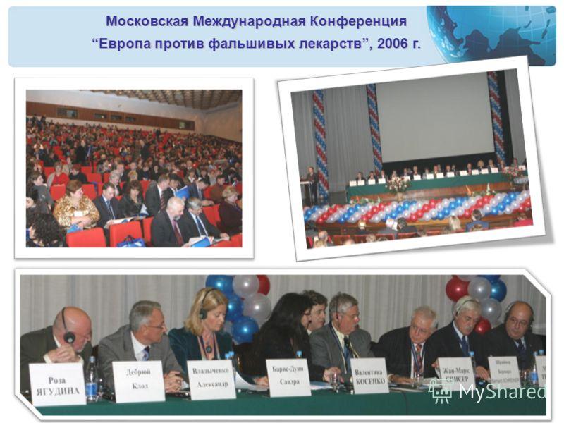 Московская Международная Конференция Европа против фальшивых лекарств, 2006 г.