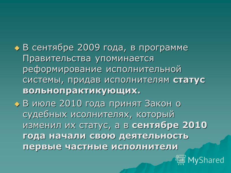 В сентябре 2009 года, в программе Правительства упоминается реформирование исполнительной системы, придав исполнителям статус вольнопрактикующих. В сентябре 2009 года, в программе Правительства упоминается реформирование исполнительной системы, прида