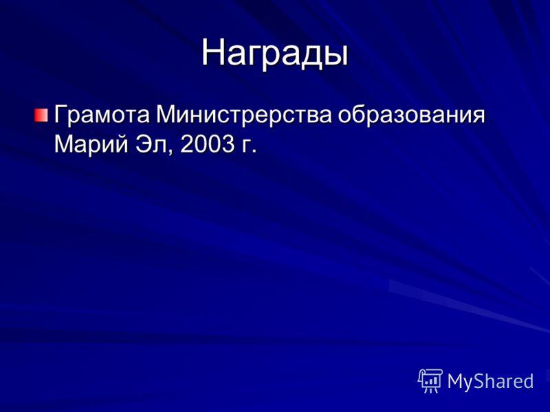 Награды Грамота Министрерства образования Марий Эл, 2003 г.