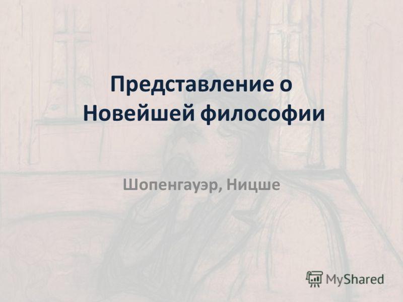 Представление о Новейшей философии Шопенгауэр, Ницше