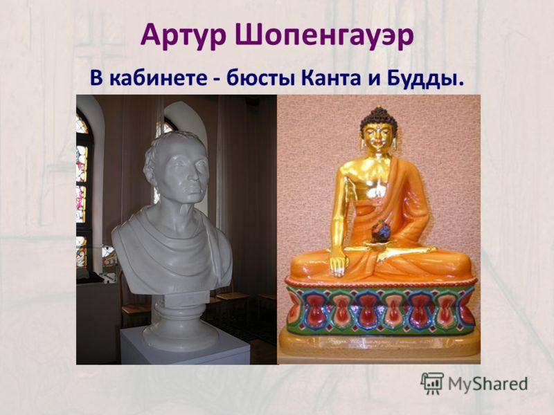 Артур Шопенгауэр В кабинете - бюсты Канта и Будды.