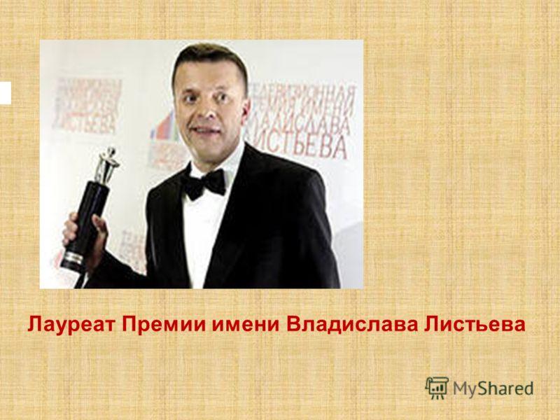 Лауреат Премии имени Владислава Листьева