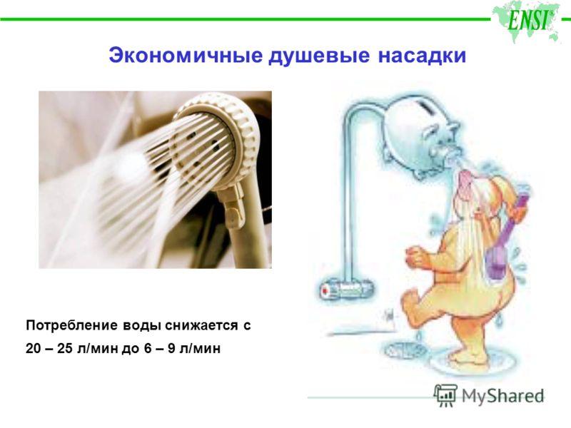 Экономичные душевые насадки Потребление воды снижается с 20 – 25 л/мин до 6 – 9 л/мин