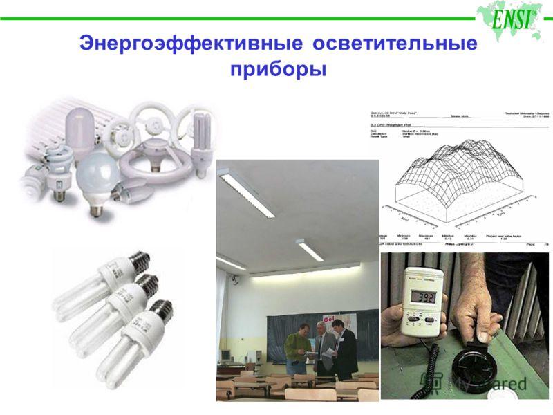 Энергоэффективные осветительные приборы