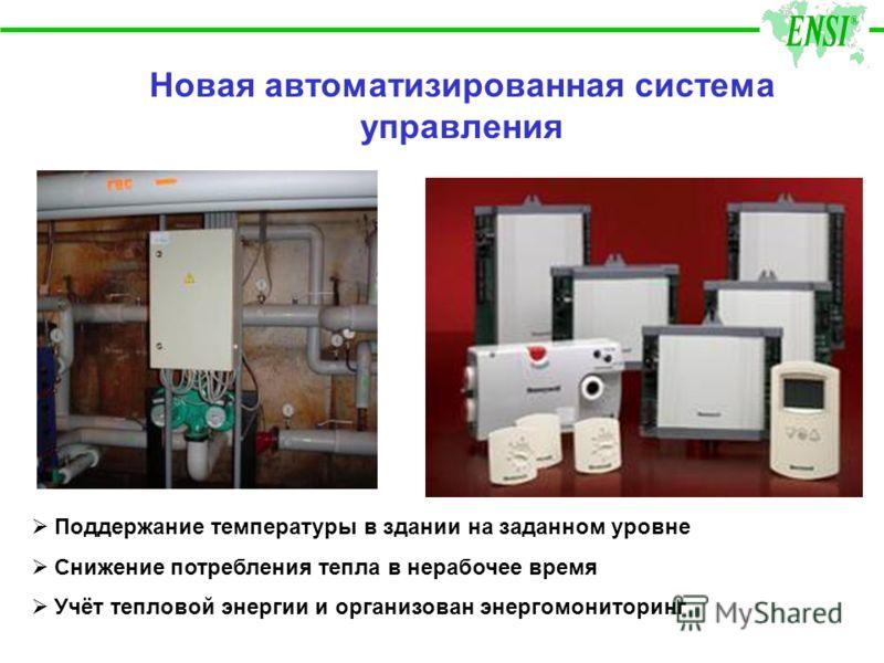 Новая автоматизированная система управления Поддержание температуры в здании на заданном уровне Снижение потребления тепла в нерабочее время Учёт тепловой энергии и организован энергомониторинг