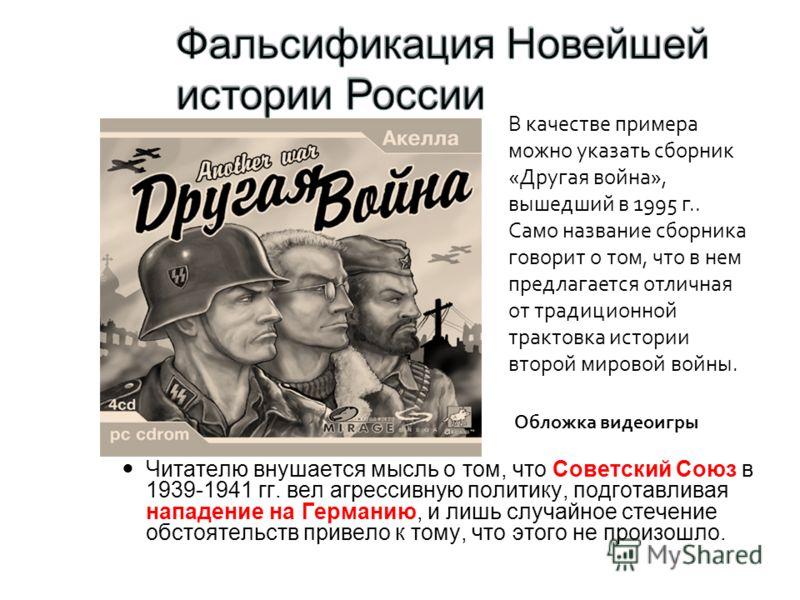 Читателю внушается мысль о том, что Советский Союз в 1939-1941 гг. вел агрессивную политику, подготавливая нападение на Германию, и лишь случайное стечение обстоятельств привело к тому, что этого не произошло. Обложка видеоигры В качестве примера мож