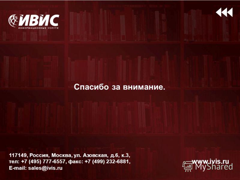 Спасибо за внимание. 117149, Россия, Москва, ул. Азовская, д.6, к.3, тел: +7 (495) 777-6557, факс: +7 (499) 232-6881, E-mail: sales@ivis.ru www.ivis.ru