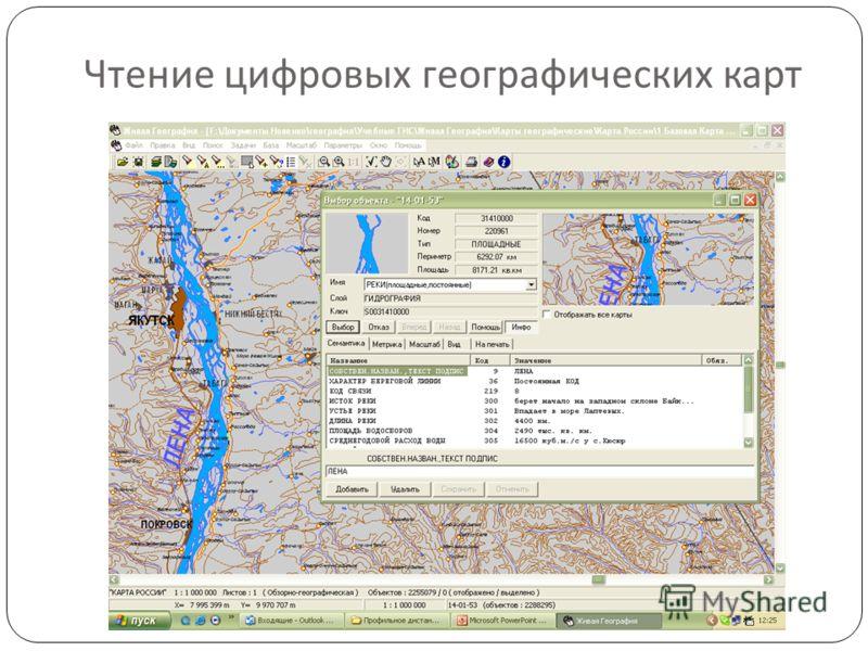 Чтение цифровых географических карт