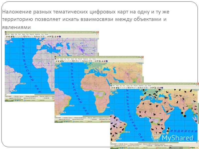 Наложение разных тематических цифровых карт на одну и ту же территорию позволяет искать взаимосвязи между объектами и явлениями