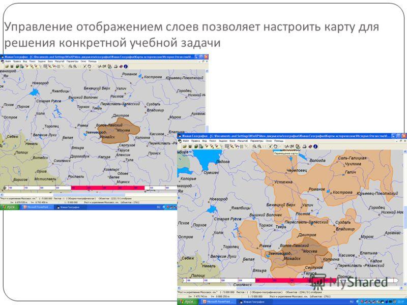 Управление отображением слоев позволяет настроить карту для решения конкретной учебной задачи