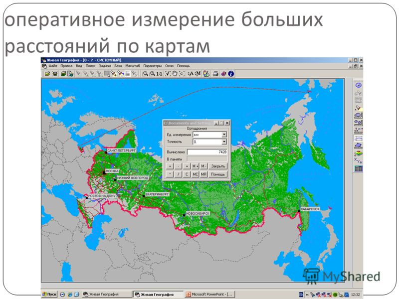 оперативное измерение больших расстояний по картам