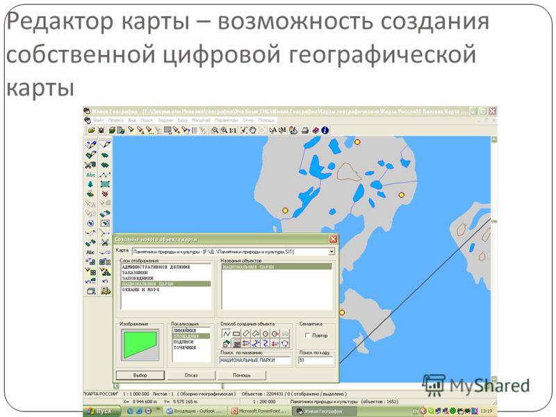 Редактор карты – возможность создания собственной цифровой географической карты