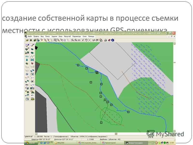 создание собственной карты в процессе съемки местности с использованием GPS- приемника