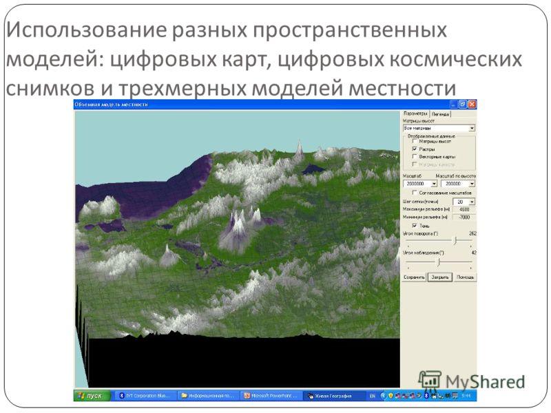 Использование разных пространственных моделей : цифровых карт, цифровых космических снимков и трехмерных моделей местности