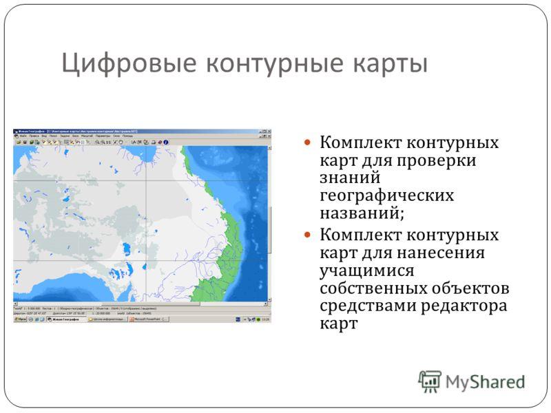 Цифровые контурные карты Комплект контурных карт для проверки знаний географических названий ; Комплект контурных карт для нанесения учащимися собственных объектов средствами редактора карт
