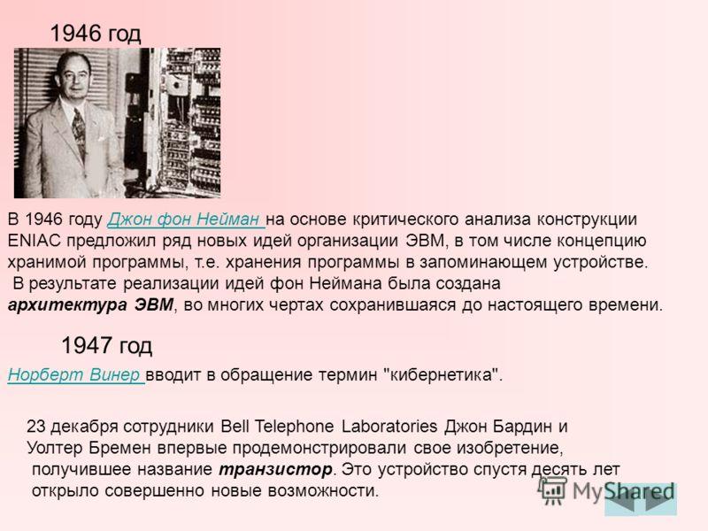XX век Американский физик болгарского происхождения Дж.В.Атанасов (John Atanasoff) формирует принципы автоматической цифровой вычислительной машины на ламповых схемах для решения систем линейных уравнений. В 1939 году он создал вместе со своим аспира