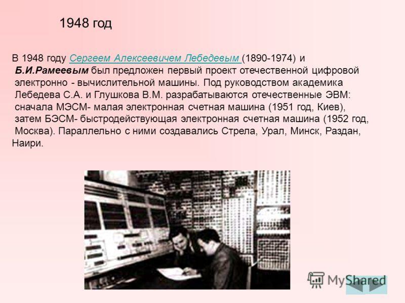 В 1946 году Джон фон Нейман на основе критического анализа конструкции ENIAC предложил ряд новых идей организации ЭВМ, в том числе концепцию хранимой программы, т.е. хранения программы в запоминающем устройстве. В результате реализации идей фон Нейма