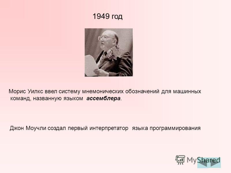 В 1948 году Сергеем Алексеевичем Лебедевым (1890-1974) и Б.И.Рамеевым был предложен первый проект отечественной цифровой электронно - вычислительной машины. Под руководством академика Лебедева С.А. и Глушкова В.М. разрабатываются отечественные ЭВМ: с