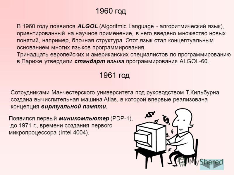 В модели IBM 350 RAMAC впервые появилась память на дисках (алюминиевые намагниченные диски диаметром 61 см). Джек Килби из Texas Instruments и Роберт Нойс из Fairchild Semiconductor независимо друг от друга изобретают интегральную схему. Появилась пе