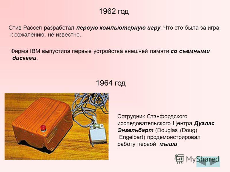 В 1960 году появился ALGOL (Algoritmic Language - алгоритмический язык), ориентированный на научное применение, в него введено множество новых понятий, например, блочная структура. Этот язык стал концептуальным основанием многих языков программирован