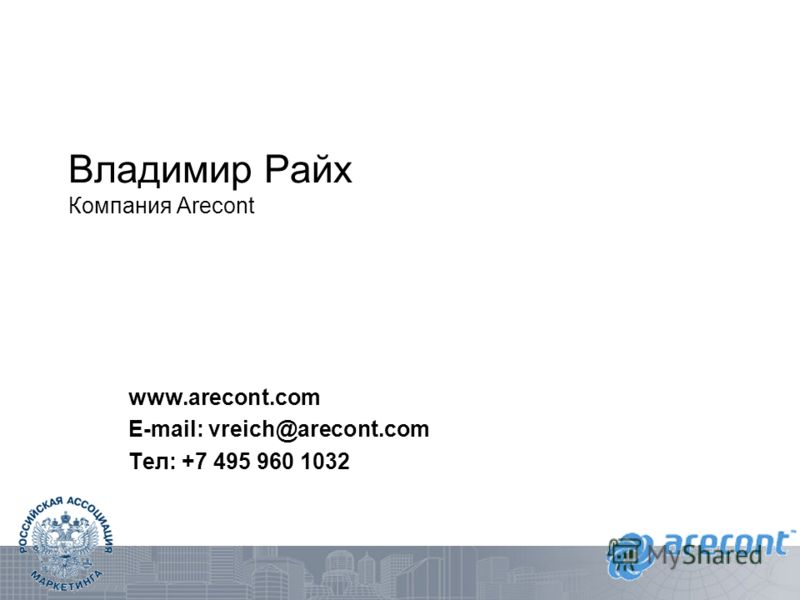 Владимир Райх Компания Arecont www.arecont.com E-mail: vreich@arecont.com Тел: +7 495 960 1032