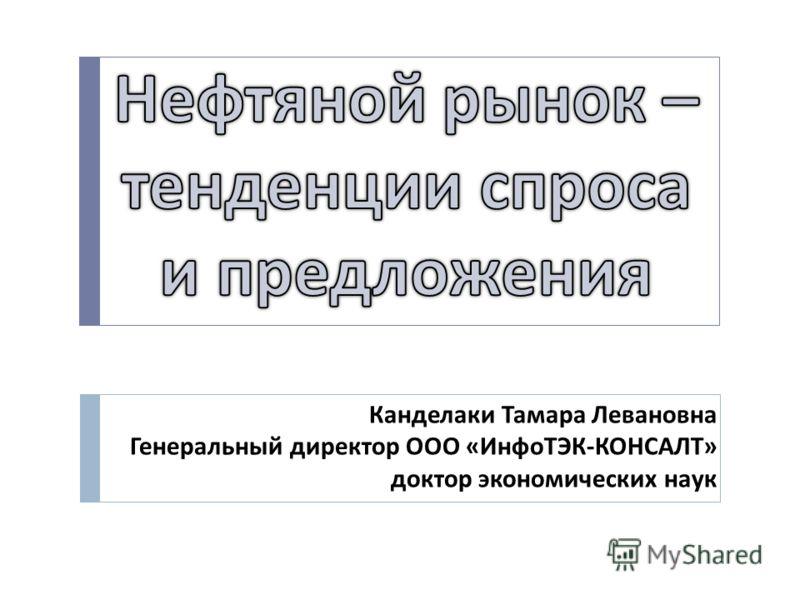 Канделаки Тамара Левановна Генеральный директор ООО «ИнфоТЭК-КОНСАЛТ» доктор экономических наук
