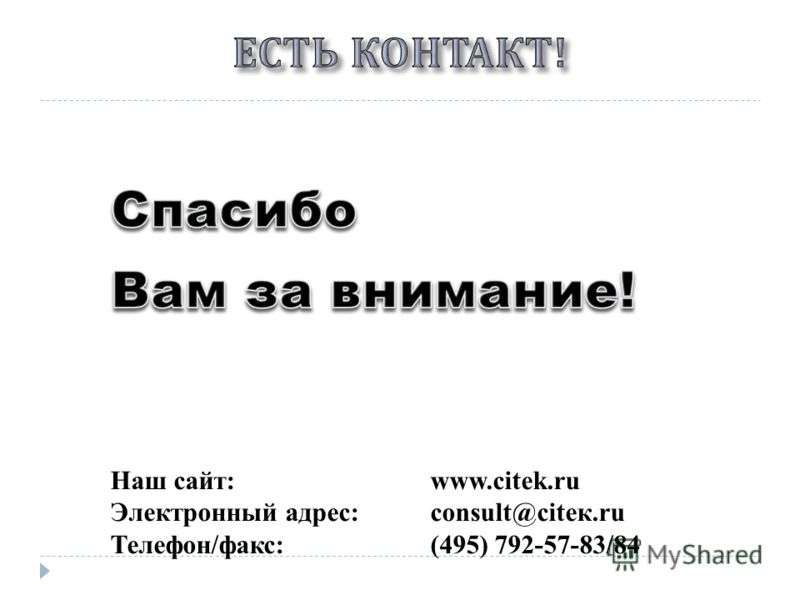 Наш сайт: www.citek.ru Электронный адрес: соnsult@сitек.ru Телефон/факс:(495) 792-57-83/84