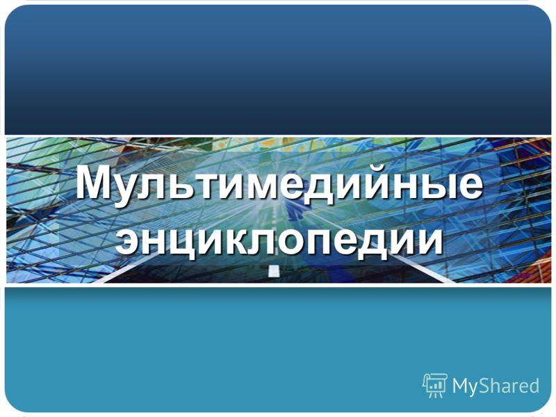 Мультимедийные энциклопедии