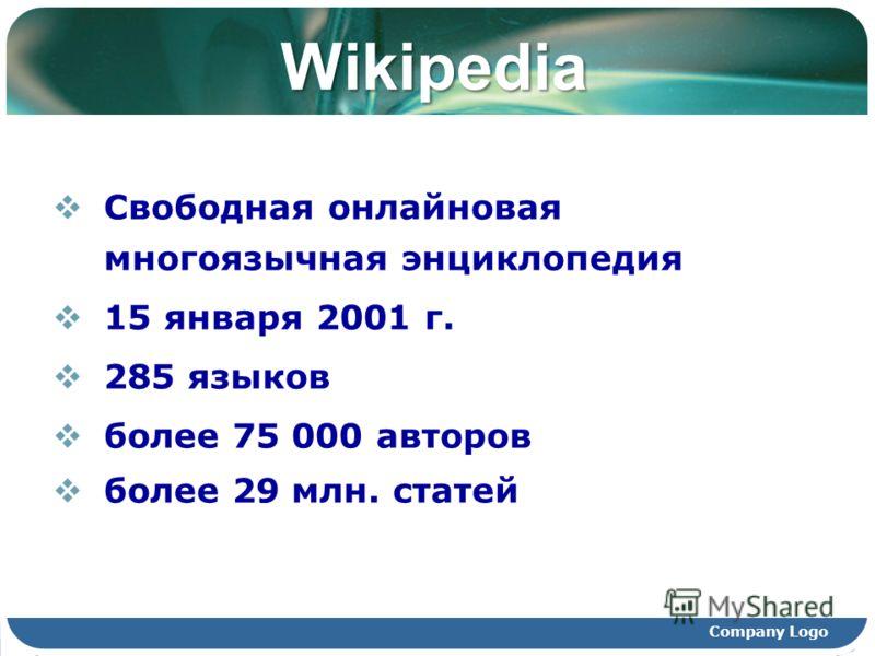Wikipedia Свободная онлайновая многоязычная энциклопедия 15 января 2001 г. 285 языков более 75 000 авторов более 29 млн. статей Company Logo