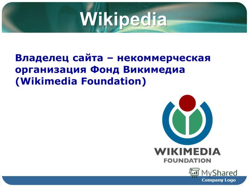 Wikipedia Владелец сайта – некоммерческая организация Фонд Викимедиа (Wikimedia Foundation) Company Logo