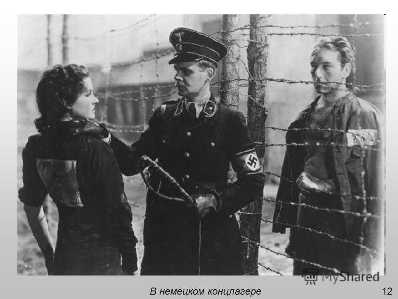 В немецком концлагере12