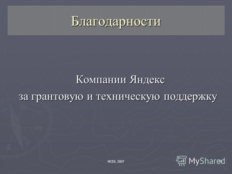 RCDL 200735 Компании Яндекс за грантовую и техническую поддержку Благодарности