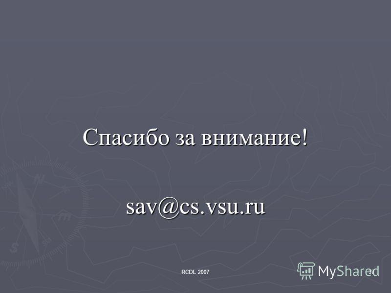 RCDL 200737 Спасибо за внимание! sav@cs.vsu.ru