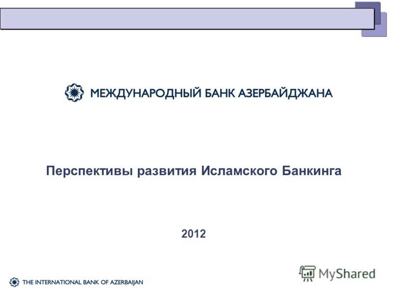 Перспективы развития Исламского Банкинга 2012