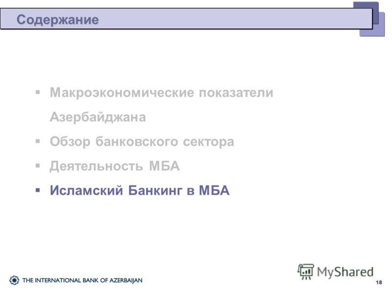 Содержание 18 Макроэкономические показатели Азербайджана Обзор банковского сектора Деятельность МБА Исламский Банкинг в МБА