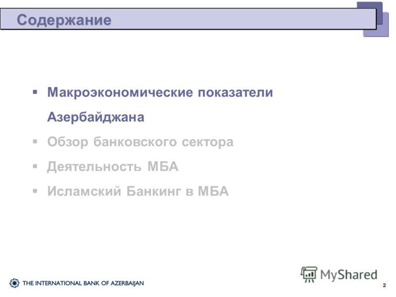 Содержание 2 Макроэкономические показатели Азербайджана Обзор банковского сектора Деятельность МБА Исламский Банкинг в МБА