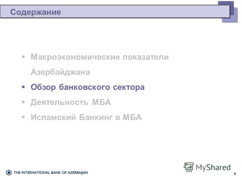 Содержание 5 Макроэкономические показатели Азербайджана Обзор банковского сектора Деятельность МБА Исламский Банкинг в МБА