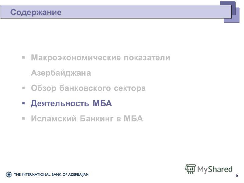 Содержание 9 Макроэкономические показатели Азербайджана Обзор банковского сектора Деятельность МБА Исламский Банкинг в МБА
