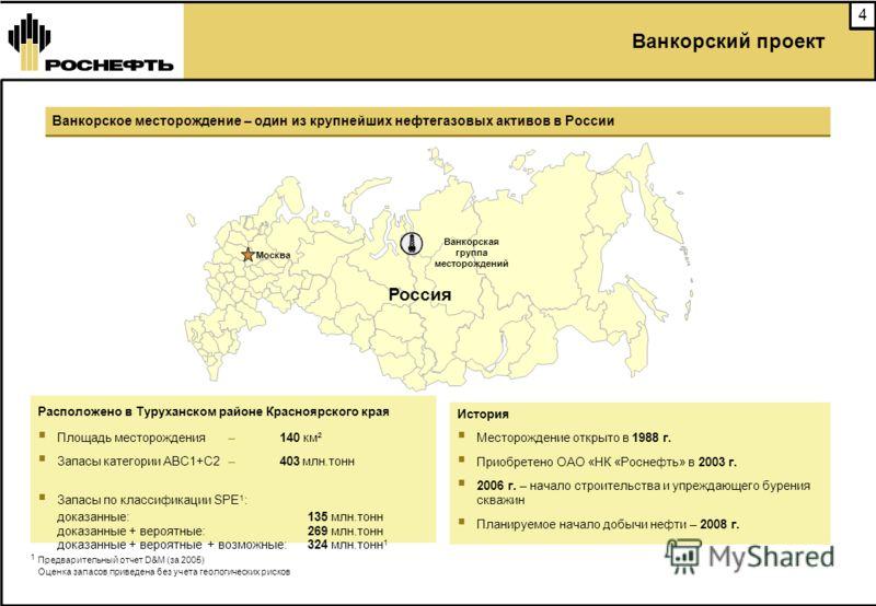 4 Расположено в Туруханском районе Красноярского края Площадь месторождения – 140 км² Запасы категории ABC1+C2 – 403 млн.тонн Запасы по классификации SPE 1 : доказанные: 135 млн.тонн доказанные + вероятные:269 млн.тонн доказанные + вероятные + возмож