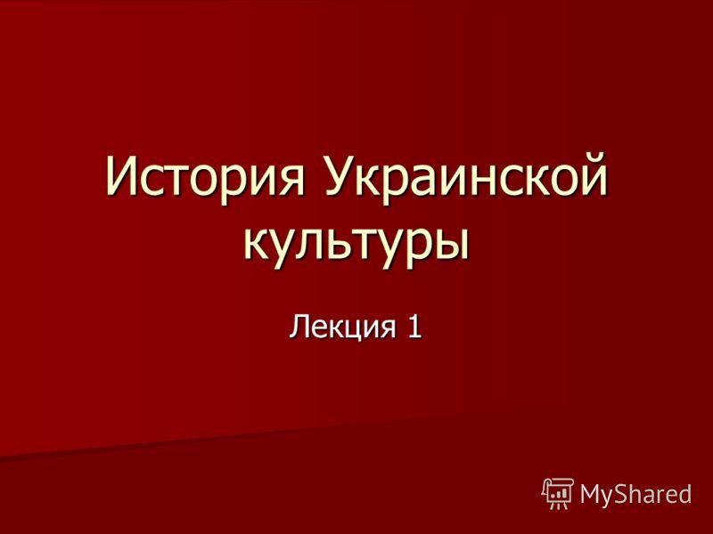 История Украинской культуры Лекция 1