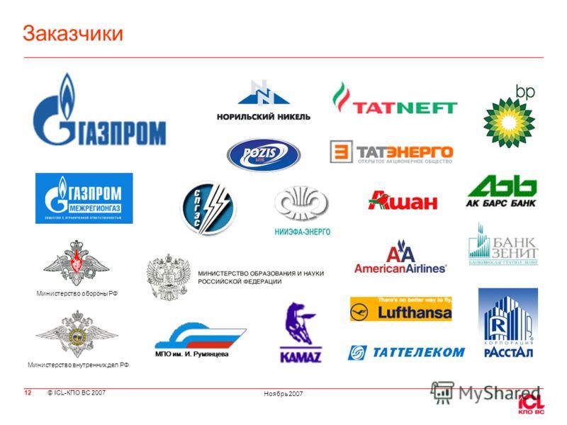 © ICL-КПО ВС 2007 Ноябрь 2007 Заказчики 12 Министерство обороны РФ Министерство внутренних дел РФ