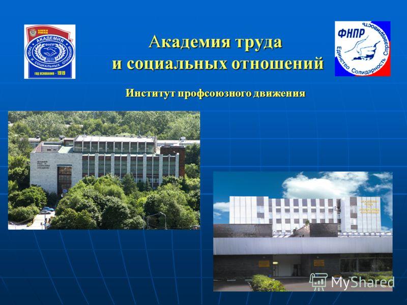 Академия труда и социальных отношений Институт профсоюзного движения