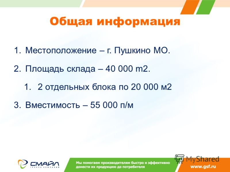 Общая информация 1.Местоположение – г. Пушкино МО. 2.Площадь склада – 40 000 m2. 1. 2 отдельных блока по 20 000 м2 3.Вместимость – 55 000 п/м