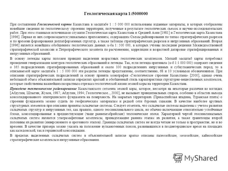 Геологическая карта 1:5000000 При составлении Геологической карты Казахстана в масштабе 1 : 5 000 000 использованы изданные материалы, в которых отображены новейшие сведения по геологическому строению территории, полученные в результате геологических