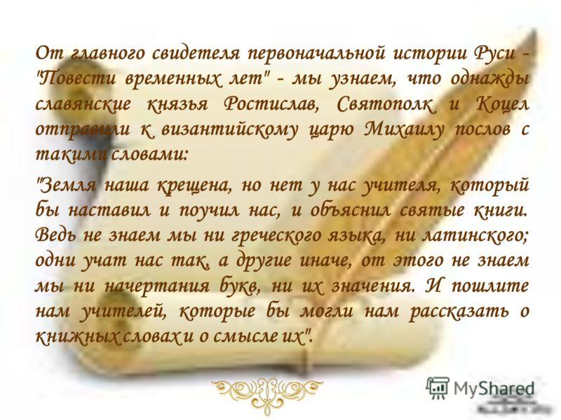 От главного свидетеля первоначальной истории Руси -