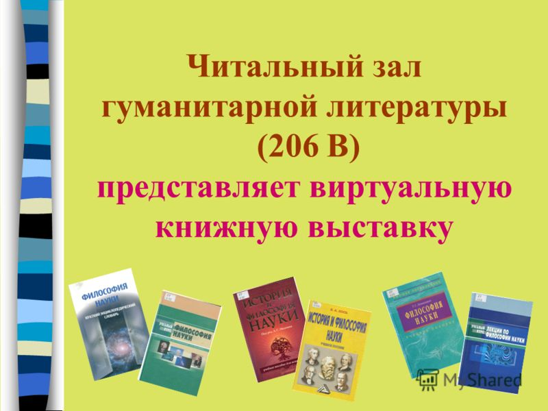 Читальный зал гуманитарной литературы (206 В) представляет виртуальную книжную выставку