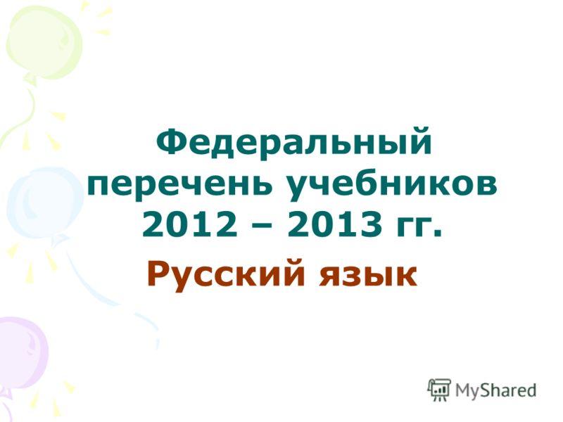 Федеральный перечень учебников 2012 – 2013 гг. Русский язык