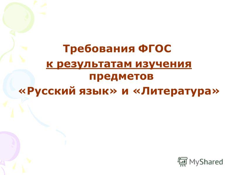 Требования ФГОС к результатам изучения предметов «Русский язык» и «Литература»