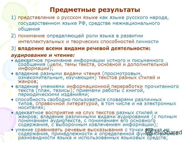 Предметные результаты 1) представление о русском языке как языке русского народа, государственном языке РФ, средстве межнационального общения 2) понимание определяющей роли языка в развитии интеллектуальных и творческих способностей личности 3) владе