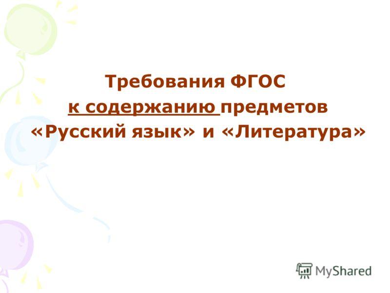 Требования ФГОС к содержанию предметов «Русский язык» и «Литература»